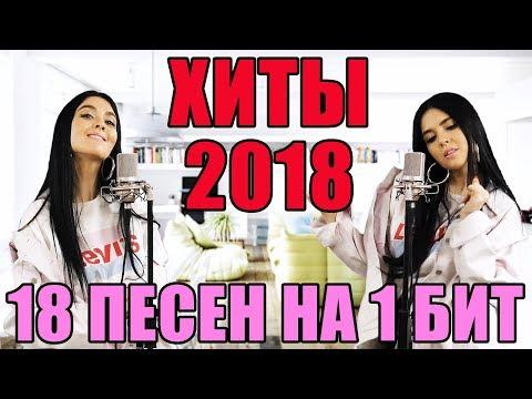 ВРЕМЯ И СТЕКЛО - ТОП / 18 ПЕСЕН НА 1 БИТ (MASHUP BY NILA MANIA)