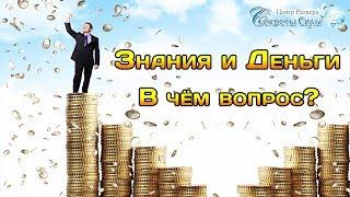 Знания и  Деньги - в чем вопрос. Вебинар биоэнергетика Сергея Ратнера.