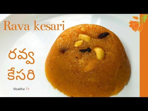 రవ్వ-కేసరి-|-rava-kesari-in-telugu-|-ఏ-పూజకైన-వ్రతనికైన-చేసే-ప్రసాదం-ఈ-రవ్వ-కేసరి
