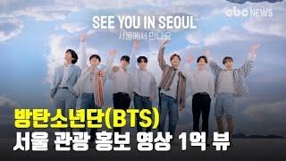 방탄소년단(BTS), 서울 관광 홍보 영상 1억 뷰 | CBCNEWS, CBC뉴스