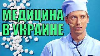 Медицина в Украине Страховая медицина или бесплатная украинские медики о реформе здравоохранения