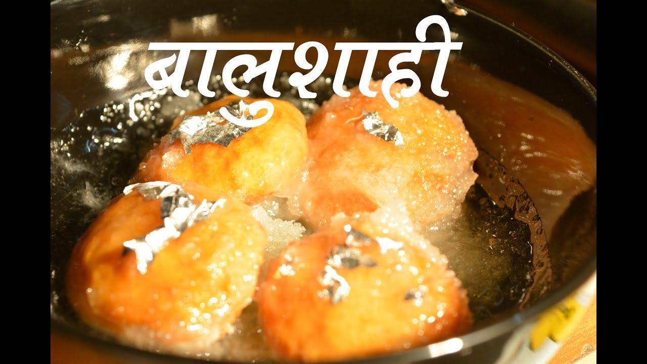 balu shahi recipe in marathi youtube forumfinder Gallery