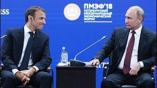 Выступление Владимира Путина и Эмманюэля Макрона на ПМЭФ-2018. Прямой эфир