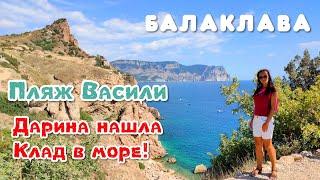 Крым. Балаклава. Как Дарина нашла клад на пляже Васили. Июль 2020