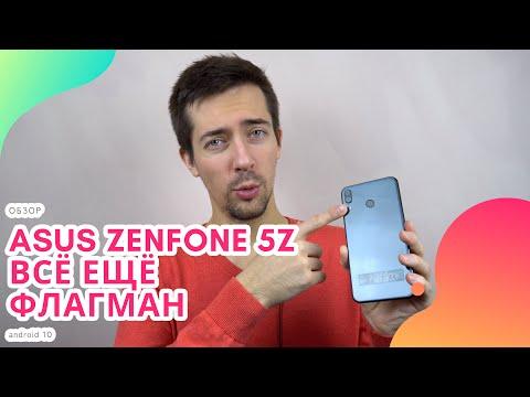 Прошлогодний ФЛАГМАН ASUS ZENFONE 5Z Производительность, камера, игры