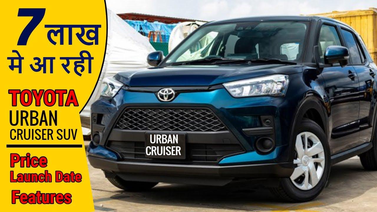 2020 Toyota Urban Cruiser Suv India Price Launch Date Feature Brezza Rival Youtube