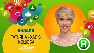Онлайн конференция с Таней  Халк  Коцюбой (Від пацанки до панянки)