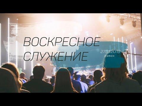 Воскресное служение 27.1.19  L Церковь прославления Ачинск