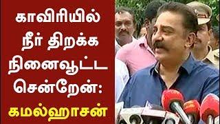 Kamal Haasan meets HDR; talks about Cauvery | Kumaraswamy | KamalHaasan | CauveryIssue