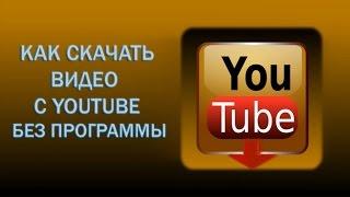 Как скачать видео с youtube без программ на ПК?