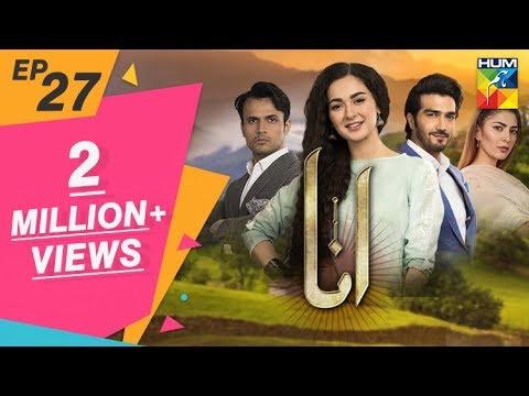 Anaa Episode #27 HUM TV Drama 18 August 2019