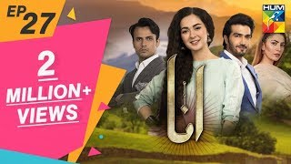 Anaa Episode #27 HUM TV Drama 18 August 2019