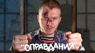 """""""ОПРАВДАНИЯ"""". (18+)"""