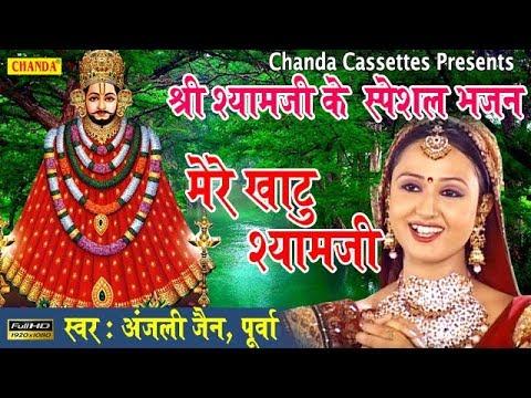 Best Khatu Shyam Bhajan : मेरे...
