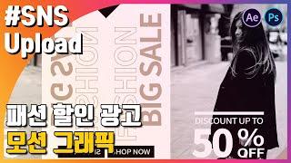 SNS 업로드용 패션 할인 광고 모션 그래픽