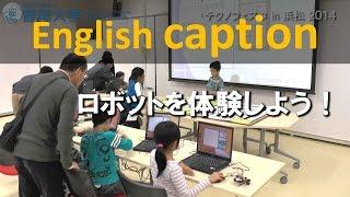 ロボットを体験しよう! テクノフェスタ 2014 - 静岡大学