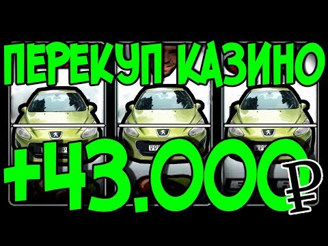 +43.000 рублей на ПЕЖО без Avito (а может ликвид?) Перекуп Влог и тест-драйв в 2019