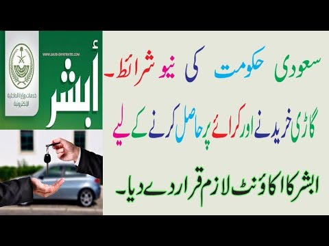 How Rent Car Absher Account Must be Open For Rent A Car Or Buy New Car in Saudia Arab Urdu