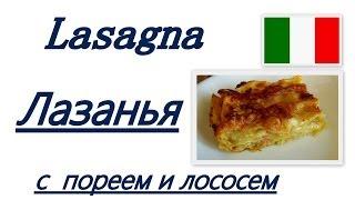 Итальянская Кухня -Лазанья с лососем и пореем рецепт Лазанья вегетарианская Lasagna porro e salmone