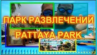 Отдыхаем в парке развлечений Паттайя Парк(В этом видео мы отправимся в парк развлечений Pattaya Park в Паттайе. Он находится на территории одноименного..., 2015-11-20T13:03:39.000Z)