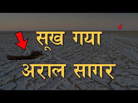 सूख गया 24000 साल पुराना अराल सागर, We killed the Aral Sea.
