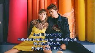 洋楽 和訳 Oh Wonder - Hallelujah