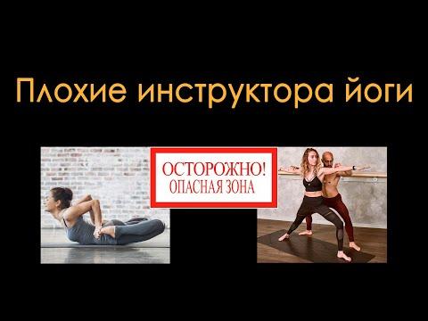 Вред йоги из-за плохих инструкторов, плохие инструктора йоги, вред йоги, йога польза и вред, не йога