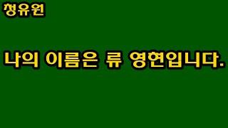 나의 이름은 류 영현입니다. 성씨정정  등록부정정 개명
