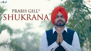 Prabh Gill | Shukrana | ਸ਼ੁਕਰਾਨਾ 🙏 | Official Video |