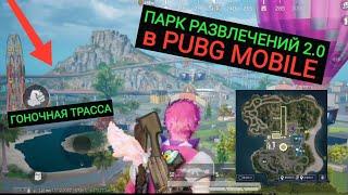 ПАРК РАЗВЛЕЧЕНИЯ 2.0 В PUBG MOBILE!! ГОНОЧНАЯ ТРАССА И НОВЫЙ ПОЛИГОН В КИТАЙСКОЙ ВЕРСИИ PUBG MOBILE!