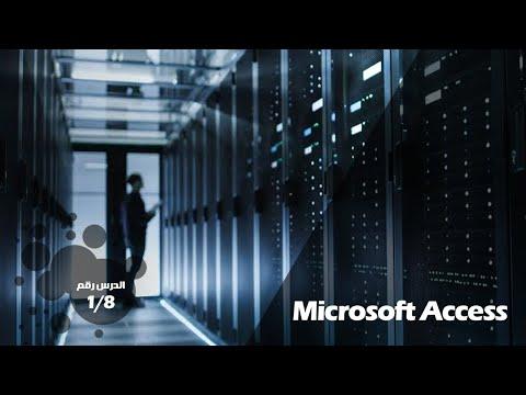 دورة مايكروسوفت أكسيس كاملة للمبتدئين Microsoft Access 2013