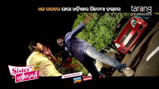 Sister Sridevi Official Theatrical Trailer | Babushan, Sivani | Tarang Cine Productions