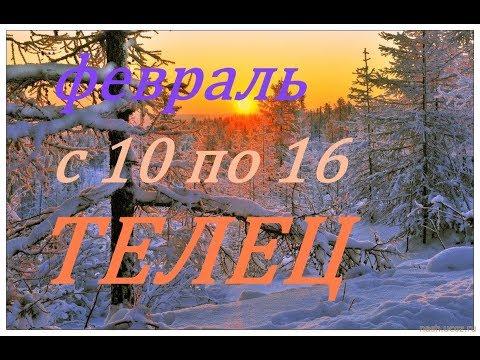 ТЕЛЕЦ.ПРОГНОЗ на НЕДЕЛЮ с 10 по 16 ФЕВРАЛЯ 2020 год.