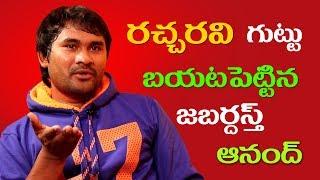 Jabardasth Aanand Sensational Comments to Racharavi || Nagababu || Roja  || 9roses Media