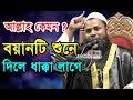 আল্লাহ কেমন ? বয়ানটি শুনে ভাবতে অবাক লাগে। Maulana Sharifuzzaman Rajibpuri new waz 2018