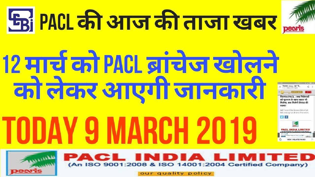 Pacl india limited latest news today in hindi