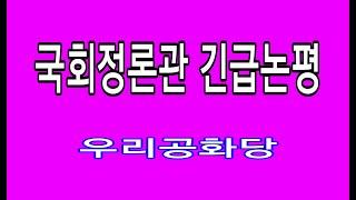 국회정론관 긴급논평 thumbnail