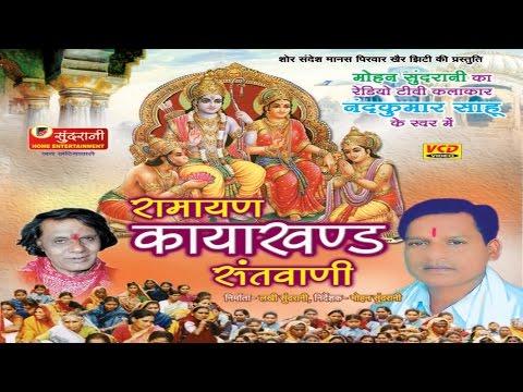 Ramayan Kayakhand Santwani - Nadkumar Sahu -Chhattisgarhi Song