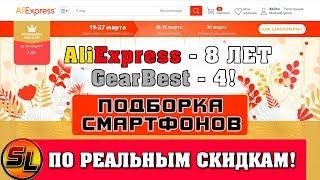 Подборка смартфонов по реальным скидкам! Распродажа AliExpress 8 лет, Gearbest - 4 года!