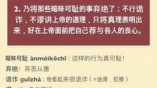 고급중국어: 고린도후서 4장 1~4절ㅣ Advanced Chinese: Corinth2, 4 :1~4