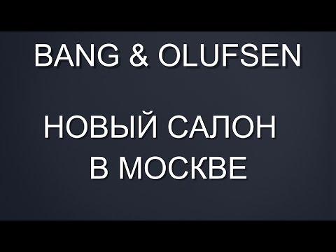 Новый салон Bang&Olufsen в Москве