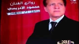 Download Video Mahmoud el idrissi mohal wach insak elbal MP3 3GP MP4
