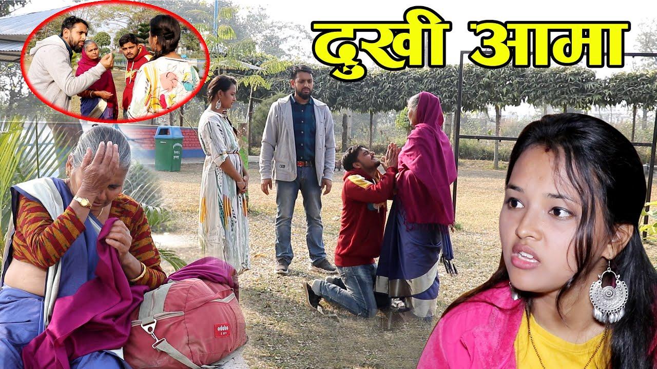 Download Dukhi Aama चोथाले बुहारीले सासुलाई निकालेरै छोडी
