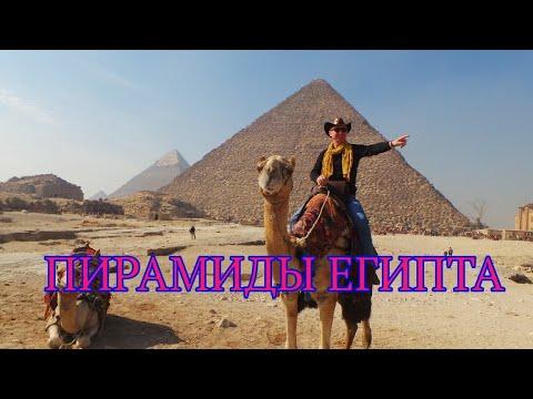 Пирамиды Египта Личные впечатления Самостоятельно в Египет Что важно Что взять с собой Как одеваться