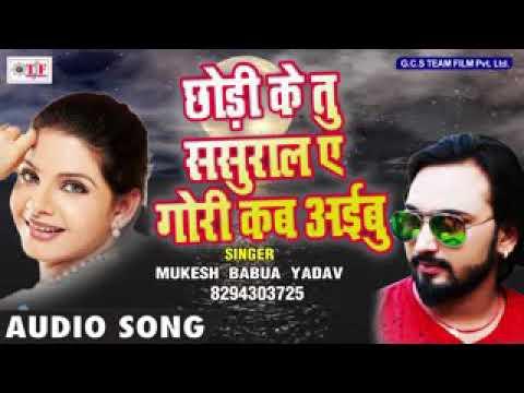 rula dene wala new song Mukesh Babua YADAV