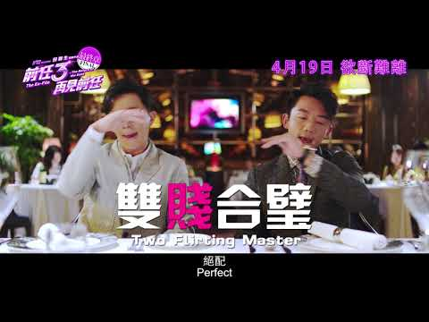 前任3: 再見前任 (The Ex-File: The Return of the Exes)電影預告
