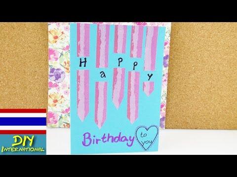 DIY ทำการ์ดวันเกิด แบบเรียบง่ายโดยใช้อุปกรณ์แค่ 3 อย่าง