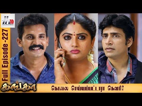 Ganga Tamil Serial | Episode 227 | 25...