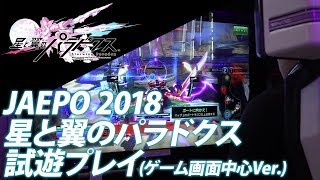 【JAEPO2018】『星と翼のパラドクス』試遊プレイ映像(ゲーム画面中心ver.)