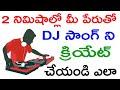 మీ పేరుతో DJ సాంగ్ క్రీయెట్ చెయ్యండి ఇలా-How To Create Dj Song With Name Telugulo || T